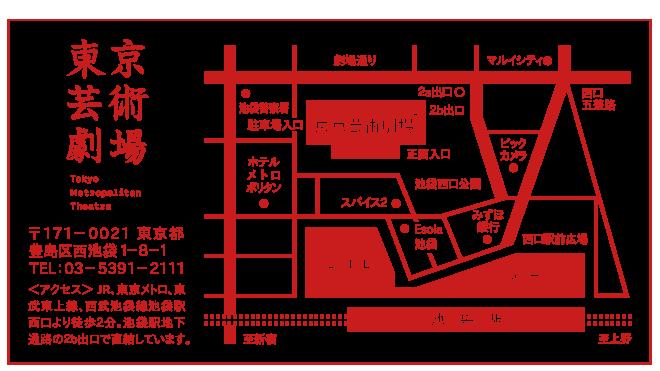 東京芸術劇場地図
